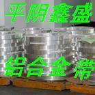 供应铁路信号电缆铝带,1060O态铝带