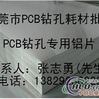 pcb钻孔铝片垫板