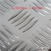 江苏花纹铝板直销商防滑铝板加工厂家