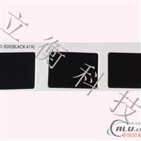 压铸铝氧化黑色染料