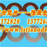 铜铝复合垫片