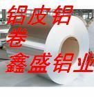 管道包装铝皮,冬季保温铝皮,工程用铝皮