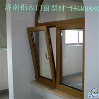 铝木门窗型材 铝包木门窗