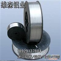 1050铝线1060<em>铝焊</em><em>丝</em>1070高纯铝线