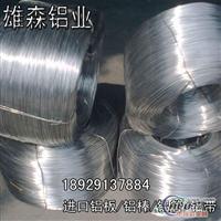 3003鋁線2024合金鋁線5052鋁絞線