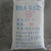 陶瓷用α氧化铝粉