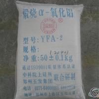 供应耐火级α-氧化铝