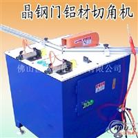 供应晶钢门铝材切割机