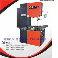 机床厂 立式带锯床 G5132