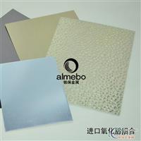 工程幕墙用阳极氧化铝板