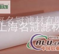 專業軋鋁濾紙