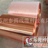 銅箔麥拉膠帶 鋁箔