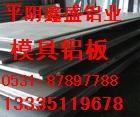模具用中厚合金铝板2A12T4