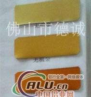 供應鋁陽極氧化無機金黃色染色劑