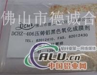 铝钝化剂压铸铝黑色钝化剂