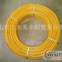 天然气专项使用铝塑复合管