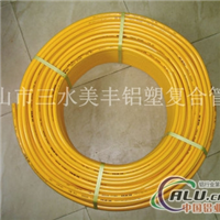 铝塑管接头,燃气专用铝塑管