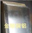 国产5052压花铝板深圳铝板厂家