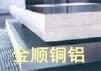 进口2024花纹铝板镁铝精品铝板