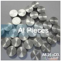 铝颗粒Al pieces(国材科技)