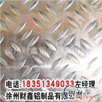 花纹铝板厂家$花纹铝板包运费