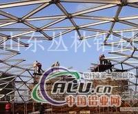 铝合金穹顶生产厂家
