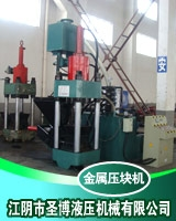 铝屑压块机价格 铝屑压块机厂家