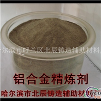 供应LHJ400铝合金英华英华精炼剂