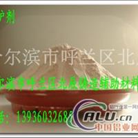 供应铝合金熔炼炉清炉剂