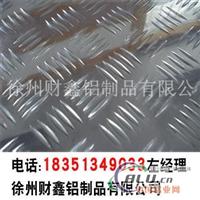大小五筋花纹铝板 压花铝板生产
