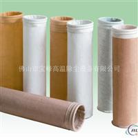 耐酸碱美塔斯除尘布袋(耐温300)