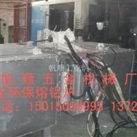 壓鑄熔鋁爐