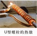 高強度螺母,螺栓熱鐓機