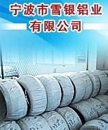 供应铝绞线