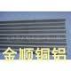 廉價銷售6063花紋鋁板規格