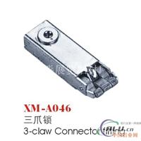 鋁八角柱配件三葉鎖,三卡鎖,爪鎖扁鋁配件