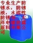 铝材防锈剂 水性防锈剂