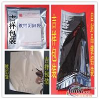 鋁箔復合袋真空袋