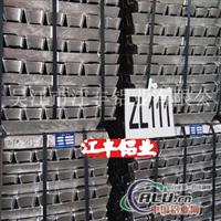 供铸造铝合金ZL111