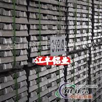 压铸铝合金锭319.0 吴江厂家供应