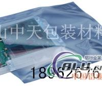 供应铝箔屏蔽袋