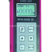 涡流铝材涂层测厚仪MCW-2000B
