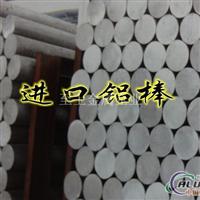 耐磨ALCOA铝棒材质分析