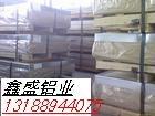 3A21深冲铝板,拉丝铝板,油箱铝板