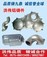 铝合金/铝铸件/铝浇铸