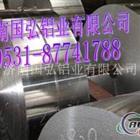 鋁帶 鋁塑管料 瓶蓋料