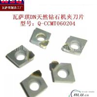 PCD机夹式刀片