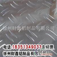 压花铝板报价(花纹铝板)生产厂家