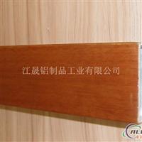 装潢装潢包覆实木皮铝型材