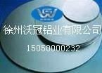 徐州沃冠铝圆片